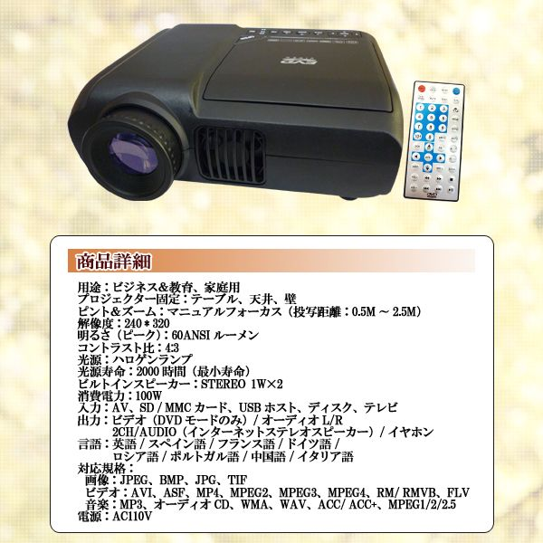 Home Theater Portable DVD Projector FF-5539