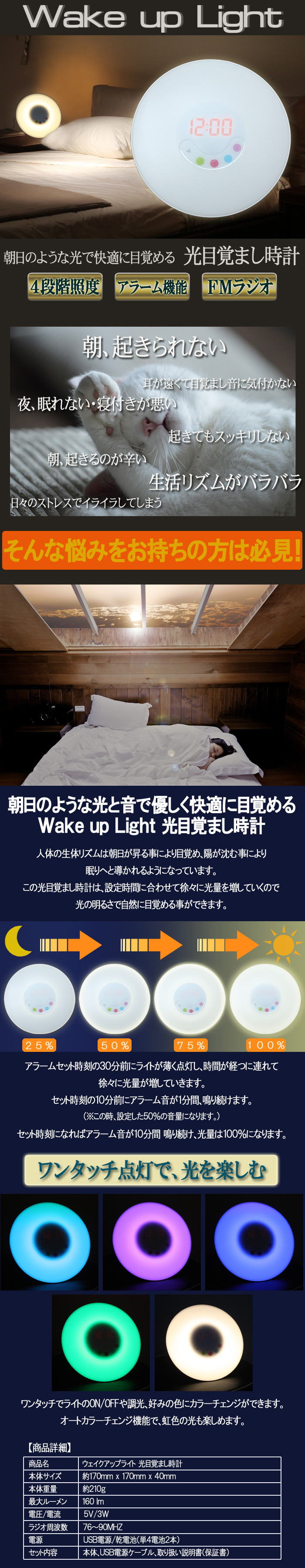 光目覚まし Wake Up Light FF-5553